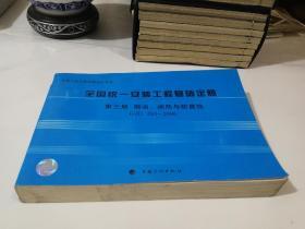 全国统一安装工程基础定额(第3册):刷油、绝热与防腐蚀GJD203-2006