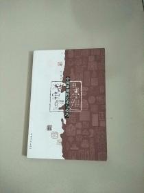 中国篆刻的艺术与技巧 1版1印 库存书 参看图片