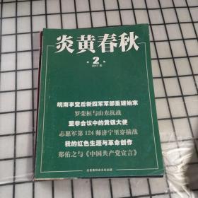 炎黄春秋杂志2017年2.4.5.10.11五本合售