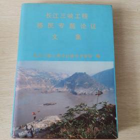 长江三峡工程移民专题论证文集