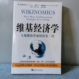 维基经济学:大规模协作如何改变一切    正版新书未开封