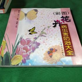 花卉病虫害防治大全(彩图)
