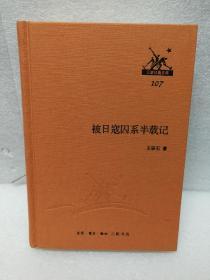 三联经典文库第二辑 被日寇囚系半载记 9787108046437
