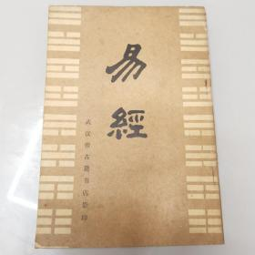 易经 (武汉市古籍书店影印)