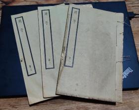 上海中华书局聚珍仿宋版,列子,三册八卷全(民国线装书原版)白纸精印