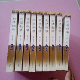 民国轶事(共十卷)缺第九卷 共9册合售