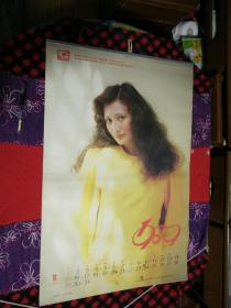 挂历1989年明星封面林芳兵,刘晓庆等
