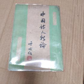 中国诗人新论