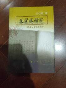 吴翌凤研究:乾嘉姑苏学界考略
