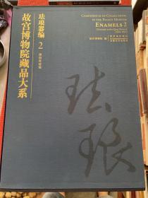 故宫博物院藏品大系·珐琅器编2:清掐丝珐琅(一版一印)