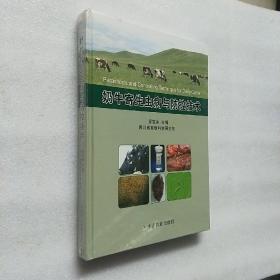 奶牛寄生虫病与防控技术  未开封