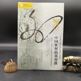 绝版| 中国乡村的基督教:1860-1900年江西省的冲突和适应(海外中国研究丛书)