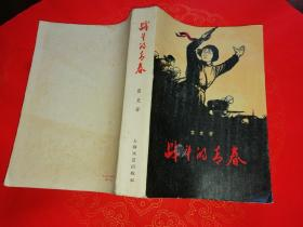 战斗的青春(1962年新3版,64年6印, 姚有信精美插图,私藏难得好品相)