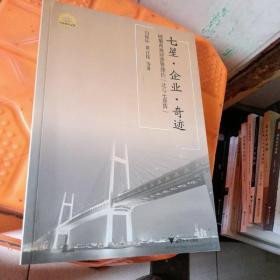 """七星·企业·奇迹——破解甬商经营管理的""""北斗七星阵"""""""