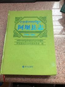 阿坝县志(1990-2005)