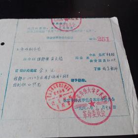 北京华侨大学艺术系介绍信一张!