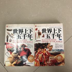 世界上下五千年(共2卷):中国学生成长必读书