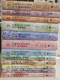 早稻田大学日本史(1-12卷)