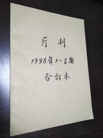 厅刊(1996年1-8期合订本)【不缺页 品相好 有少量勾画】