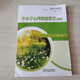 中小学心理健康教育(初中版)