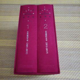 天同案例集 天同裁判文书(2001-2017)2册带外盒