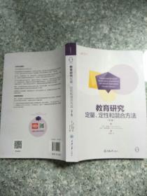 教育研究:定量、定性和混合方法(第4版)   原版内页全新