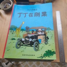 丁丁历险记: (1-22全)