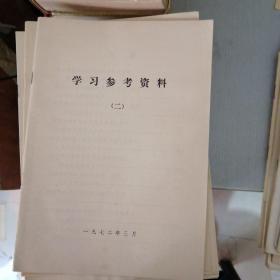 学习参考资料二【1972年)