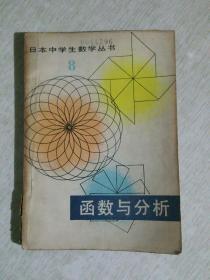 函数与分析(日本中学生数学丛书 8)