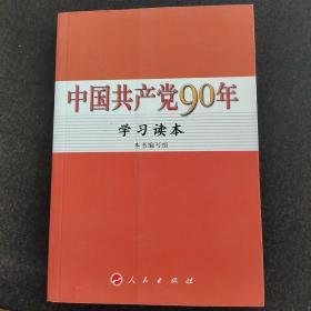 中国共产党90年学习读本