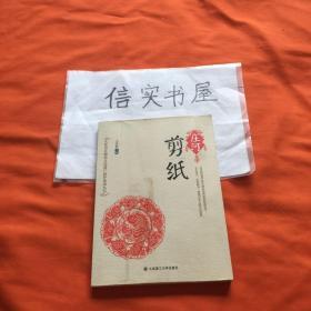 大连市非物质文化遗产保护系列丛书;庄河剪纸