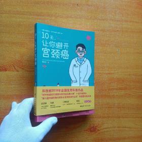10天,让你避开宫颈癌【谭先杰签赠本】