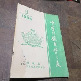 中医刊授自学之友1984.1
