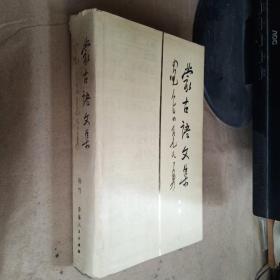 蒙古语文集