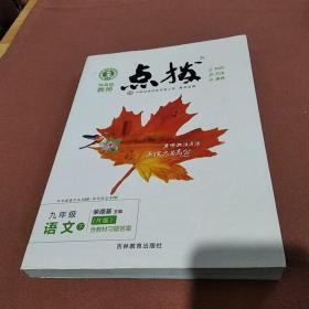 荣德基初中系列·特高级教师·点拨:9年级语文(下)(R版)
