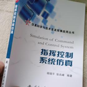仿真科学与技术及其军事应用丛书:指挥控制系统仿真