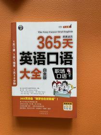 365天英语口语大全:职场口语(白金版)