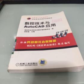国家职业资格培训教材:数控技术与AutoCAD应用