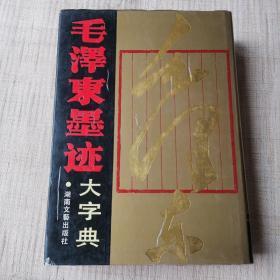 毛泽东墨迹大字典