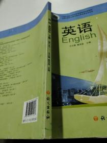 英语基础模块下册