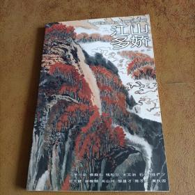 中国山水画通鉴.34.江山多娇