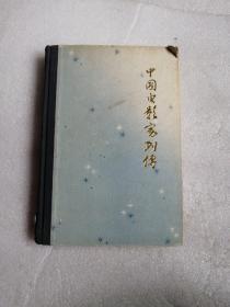 中国电影家列传 1(精装本)