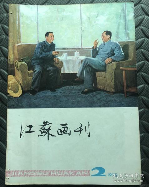 江苏画刊1978.2(大量关于华国锋的画)