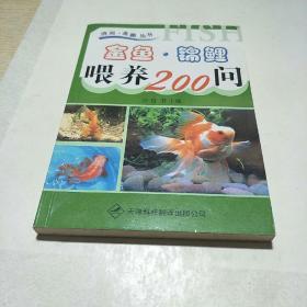 金鱼·锦鲤喂养200问