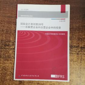 国际财务报告准则·国际财务报告准则第12号:在其他主体中权益的披露(汉英对照)