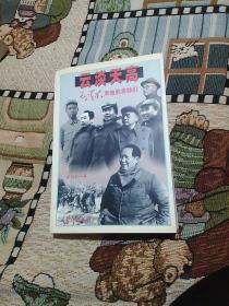 云淡天高 毛泽东和他的将帅们