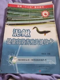 泥鳅健康高效养殖关键技术