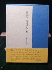 古美术 拾遗亦乐 安东次男著一函一册全 日本新潮社1974年