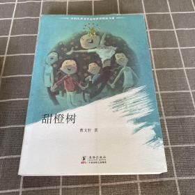 中国儿童文学走向世界:甜橙树