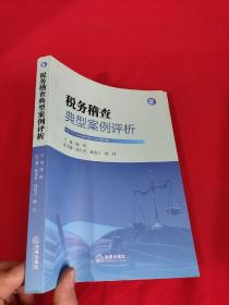 税务稽查典型案例评析   【小16开】